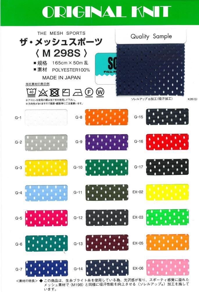 M298S ザ・メッシュスポーツ[生地] Masuda(マスダ)/オークラ商事 - ApparelX アパレル資材卸通販