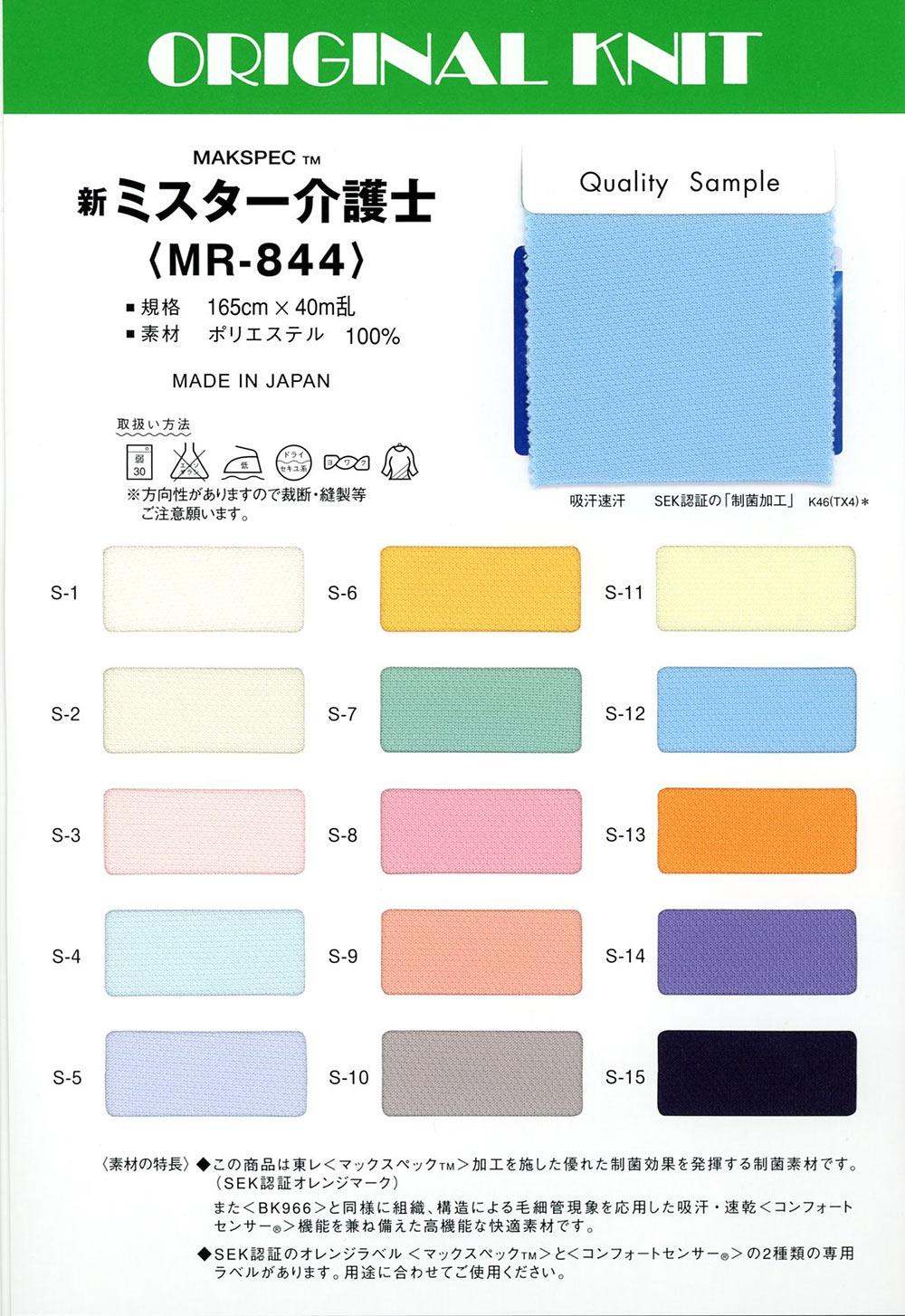 MR-844 新 ミスター介護士[生地] Masuda(マスダ)/オークラ商事 - ApparelX アパレル資材卸通販