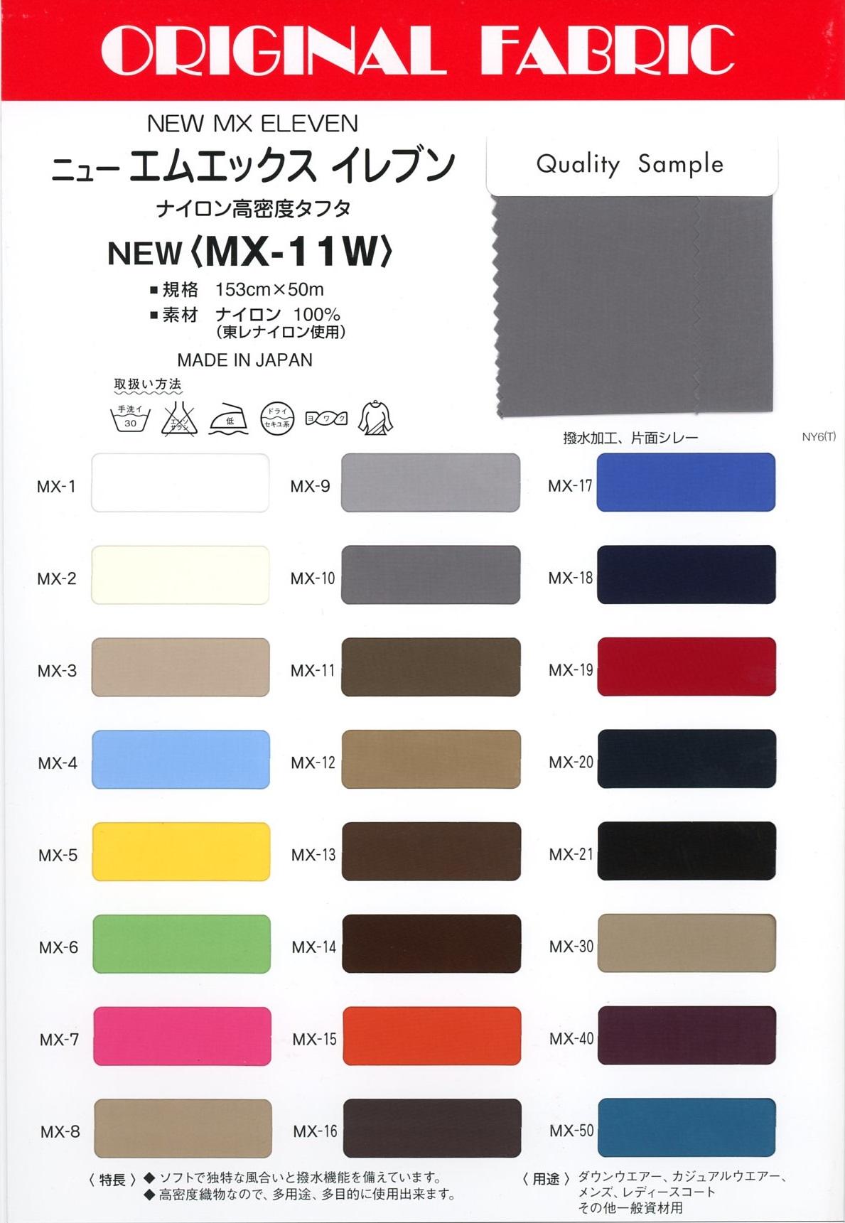 MX11W ニューエムエックスイレブン[生地] Masuda(マスダ)/オークラ商事 - ApparelX アパレル資材卸通販