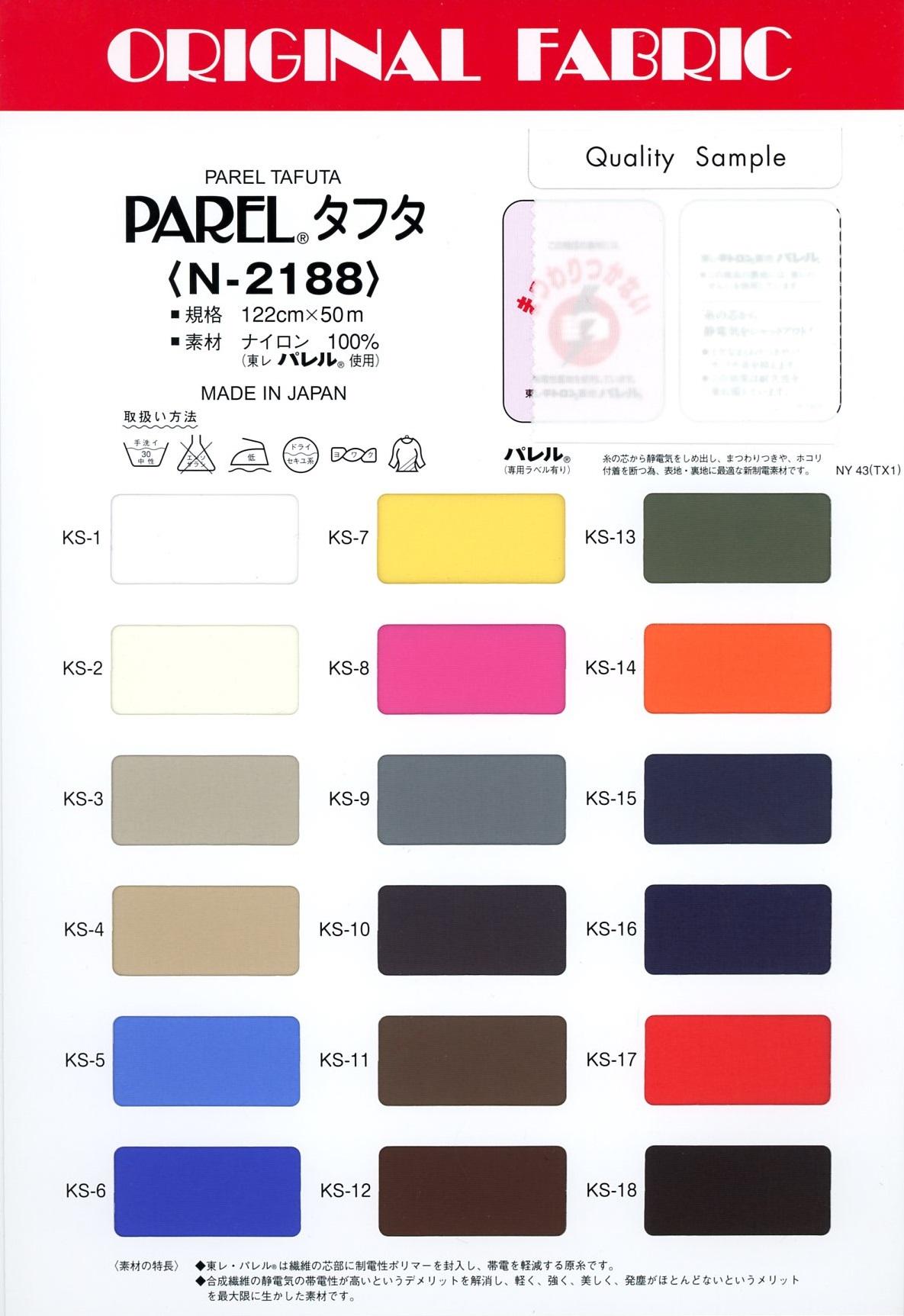 N-2188 PAREL®︎タフタ[生地] Masuda(マスダ)/オークラ商事 - ApparelX アパレル資材卸通販