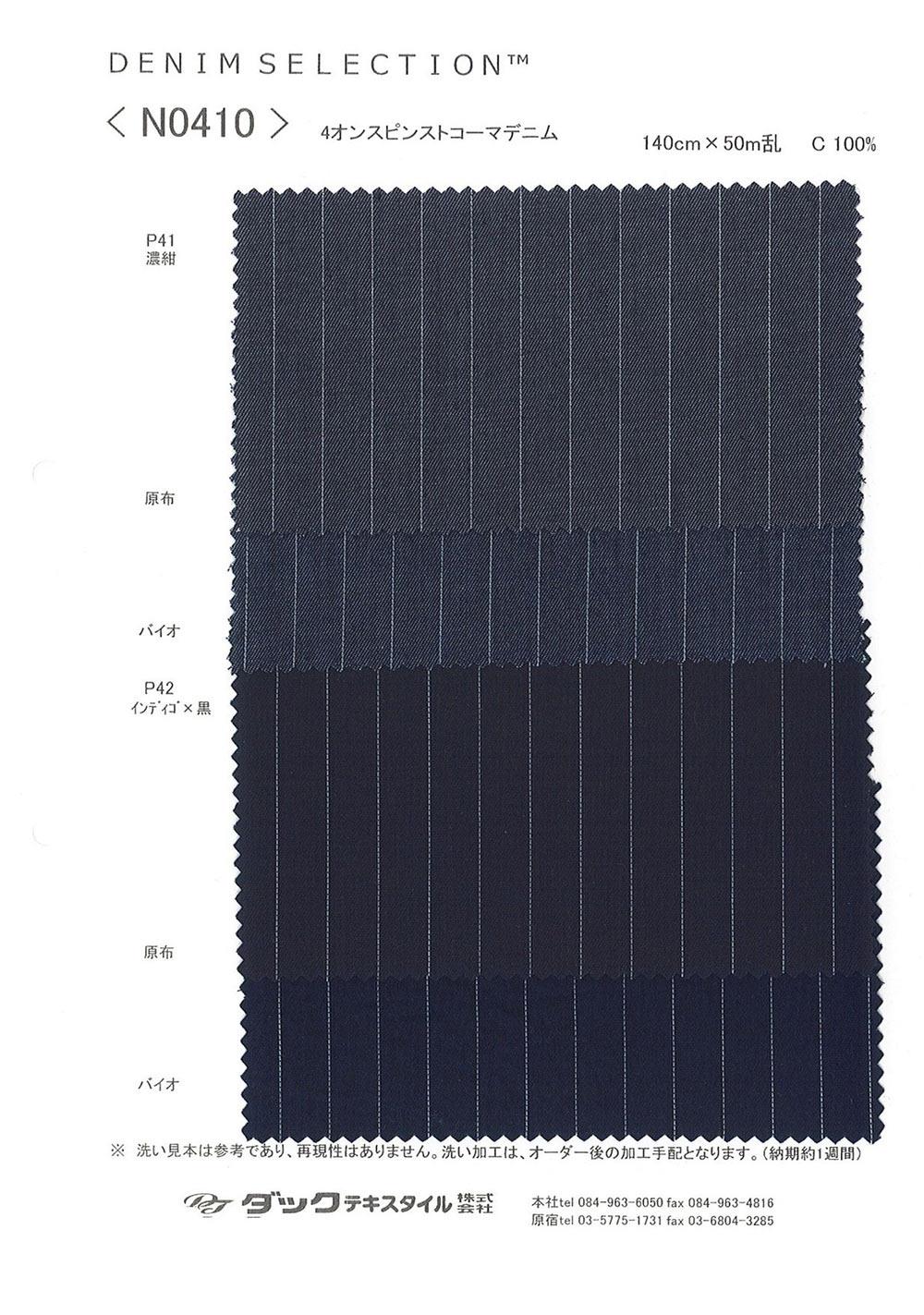 N0410-P 4オンスピンストコーマデニム[生地] ダックテキスタイル/オークラ商事 - ApparelX アパレル資材卸通販