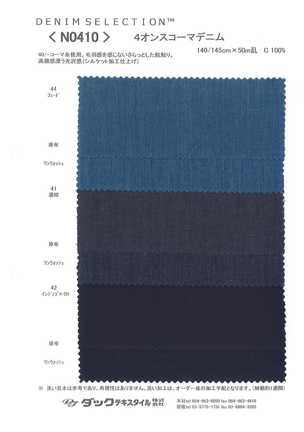 N0410 4オンスコーマデニム[生地] ダックテキスタイル/オークラ商事 - ApparelX アパレル資材卸通販