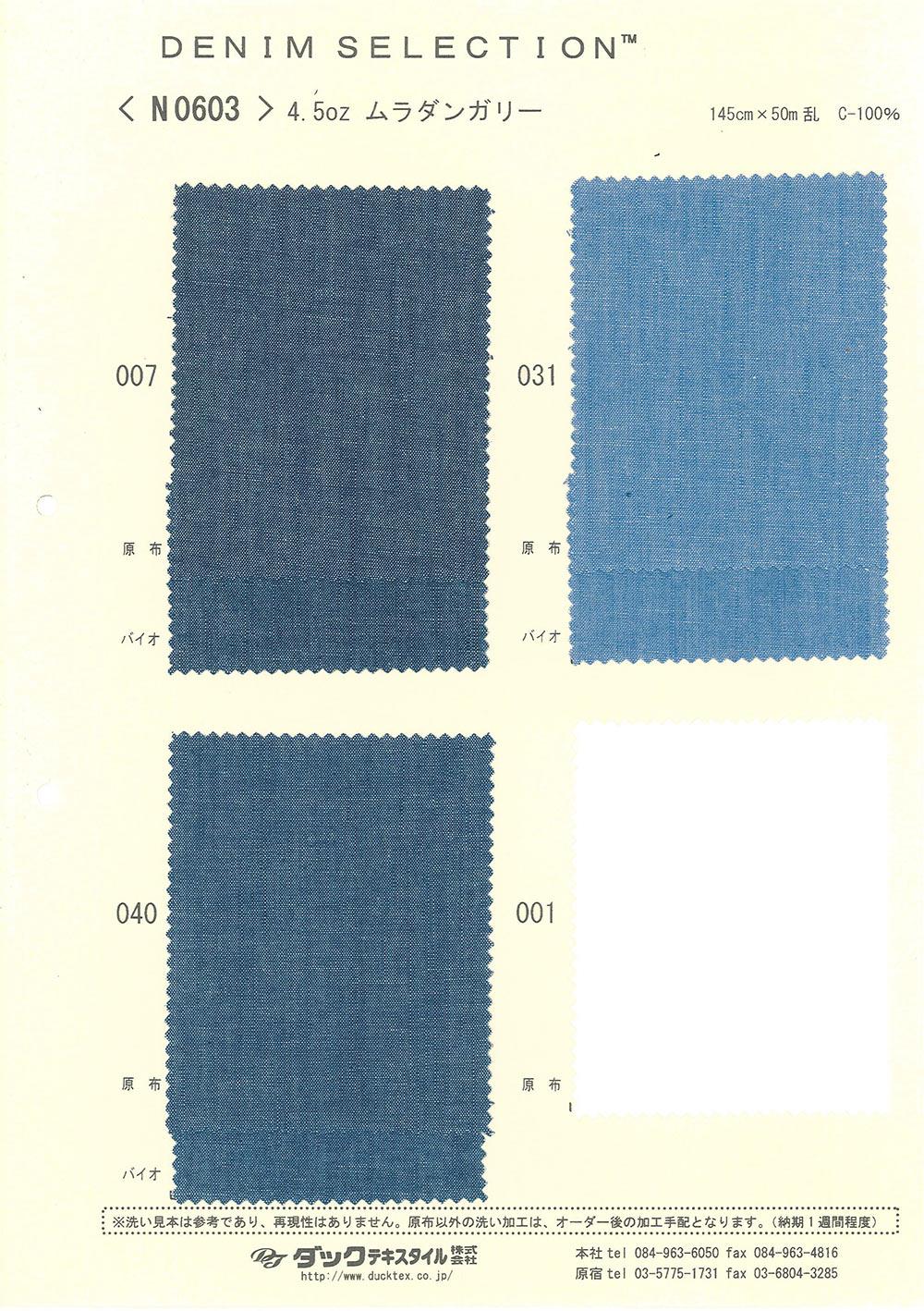 N0603 4オンスムラダンガリー[生地] ダックテキスタイル/オークラ商事 - ApparelX アパレル資材卸通販