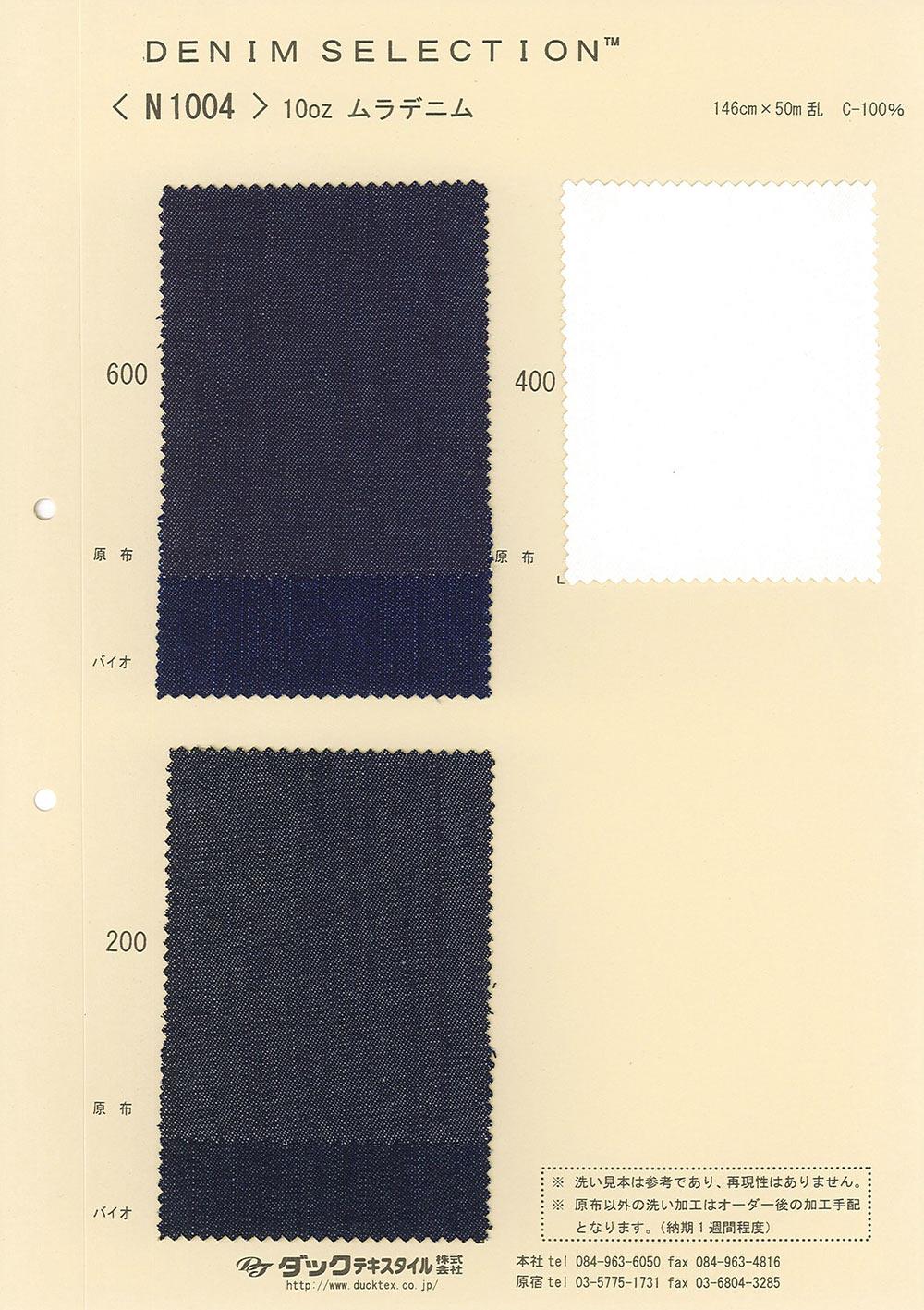 N1004 10オンスムラデニム[生地] ダックテキスタイル/オークラ商事 - ApparelX アパレル資材卸通販