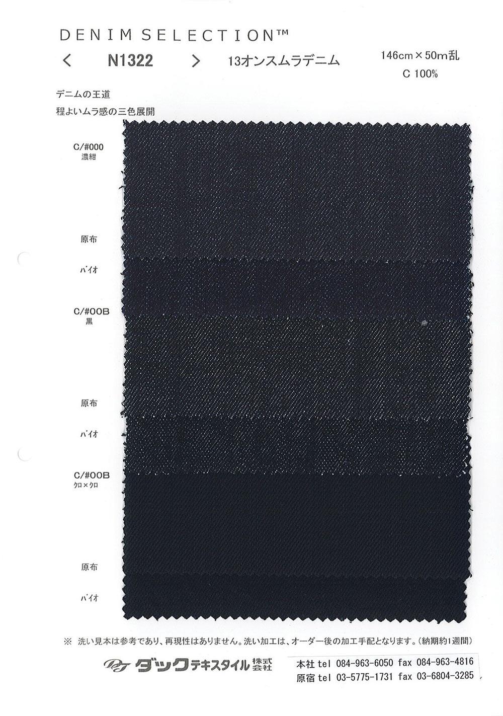 N1322 13オンスムラデニム[生地] ダックテキスタイル/オークラ商事 - ApparelX アパレル資材卸通販