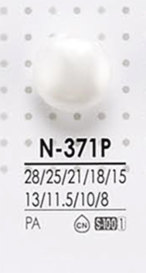 N371P 染色用 裏足ボタン アイリス/オークラ商事 - ApparelX アパレル資材卸通販