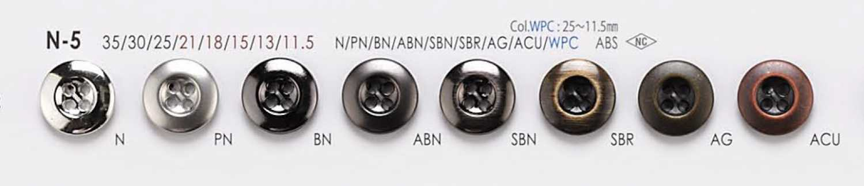 N5 ジャケット・スーツ用メタルボタン アイリス/オークラ商事 - ApparelX アパレル資材卸通販