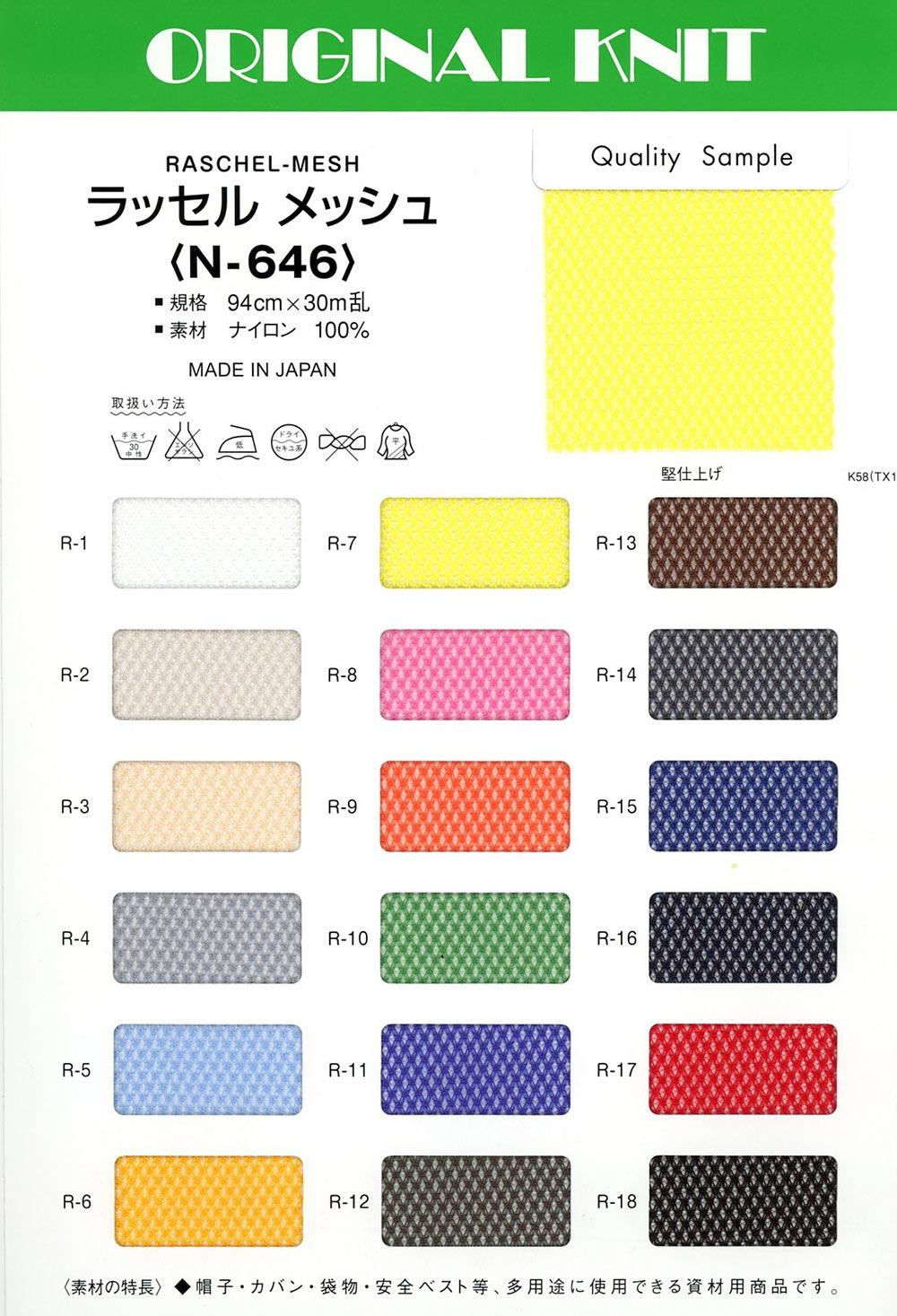 N646 ラッセル メッシュ[生地] Masuda(マスダ)/オークラ商事 - ApparelX アパレル資材卸通販