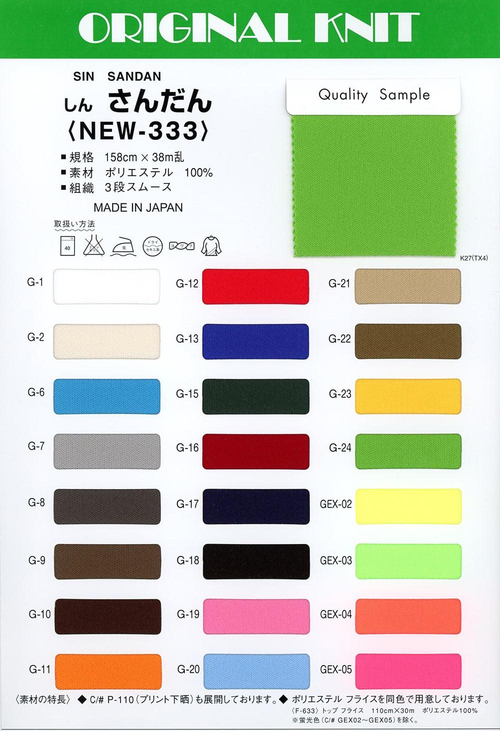 NEW-333 しん さんだん[生地] Masuda(マスダ)/オークラ商事 - ApparelX アパレル資材卸通販