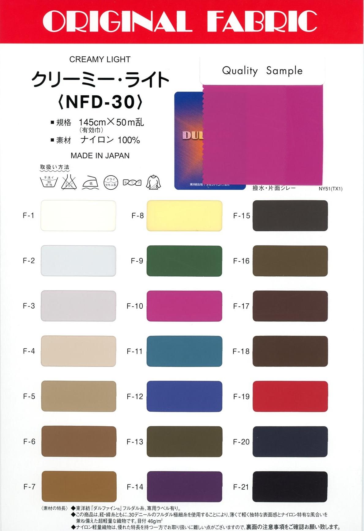 NFD-30 クリーミー・ライト[生地] Masuda(マスダ)/オークラ商事 - ApparelX アパレル資材卸通販