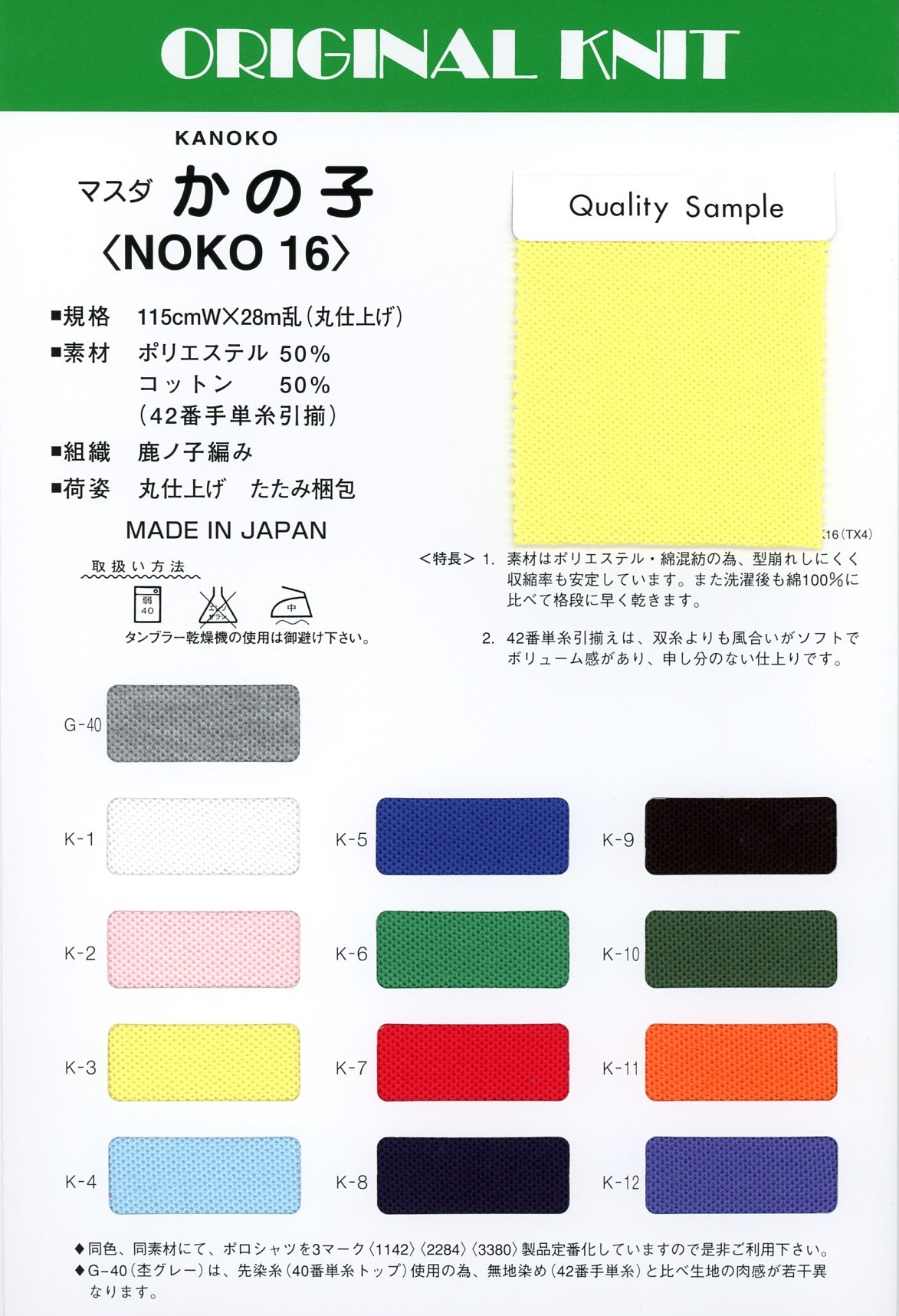 NOKO16 マスダ かの子[生地] Masuda(マスダ)/オークラ商事 - ApparelX アパレル資材卸通販