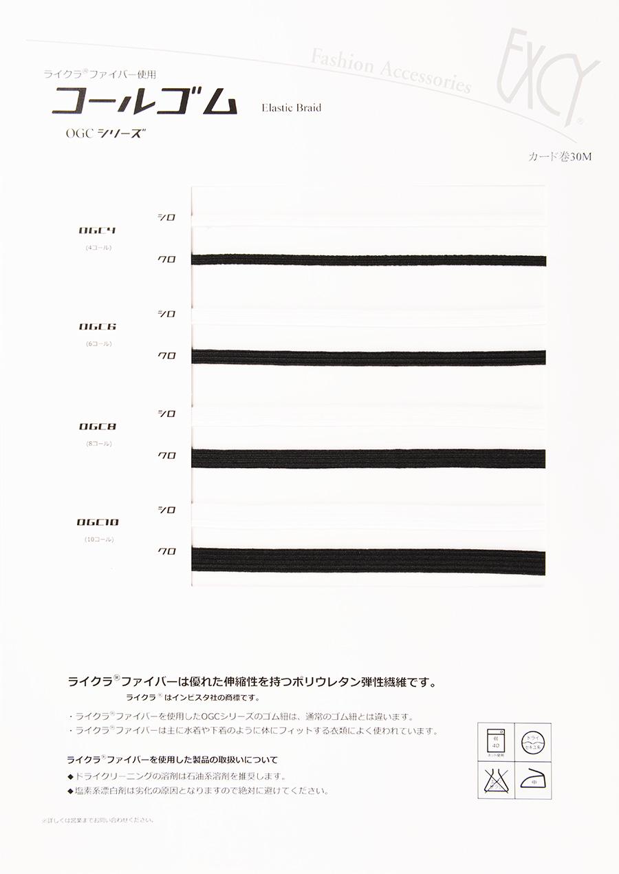 OGC コールゴム ※ライクラ使用 オークラ商事 - ApparelX アパレル資材卸通販