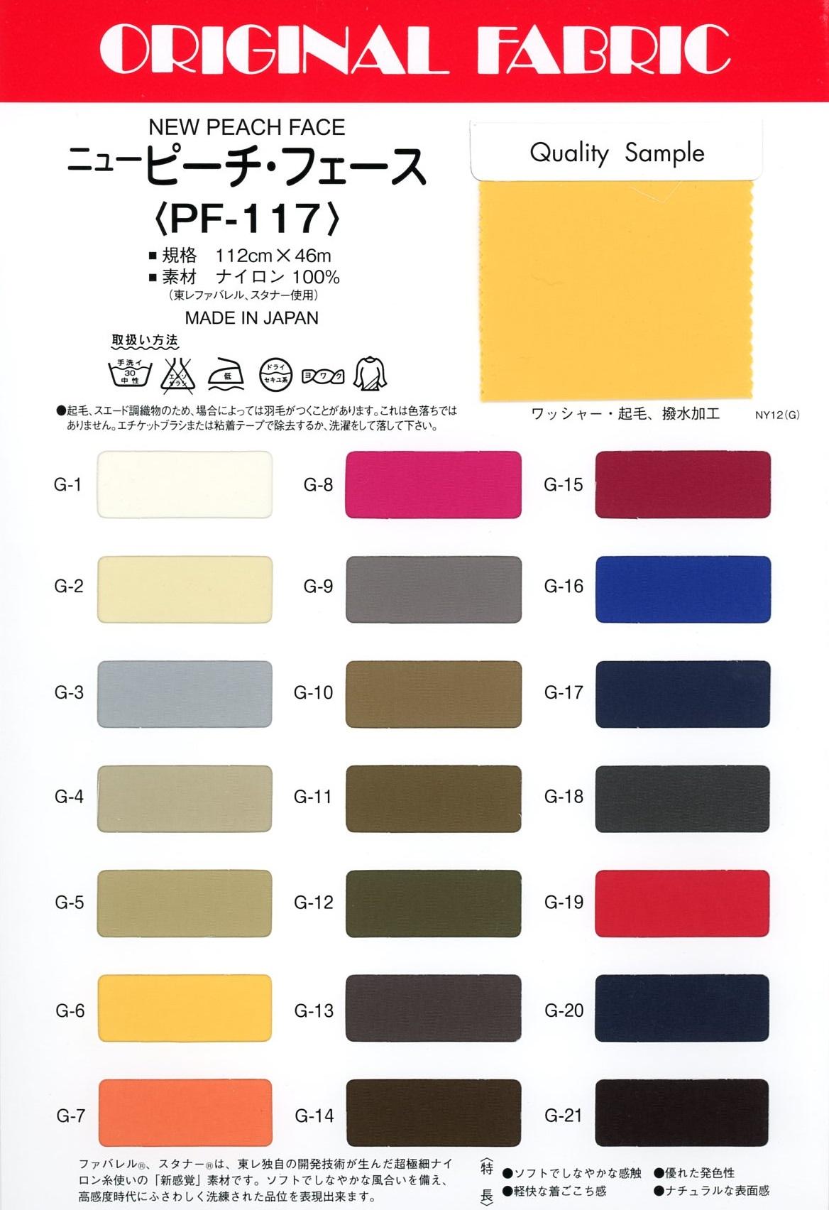 PF117 ニューピーチ・フェース[生地] Masuda(マスダ)/オークラ商事 - ApparelX アパレル資材卸通販