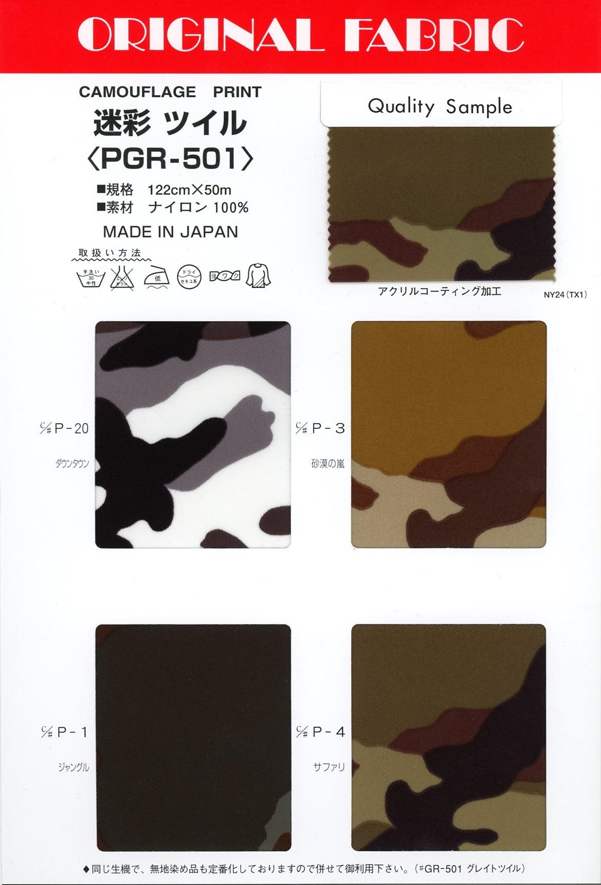 PGR-501 迷彩 ツイル[生地] Masuda(マスダ)/オークラ商事 - ApparelX アパレル資材卸通販