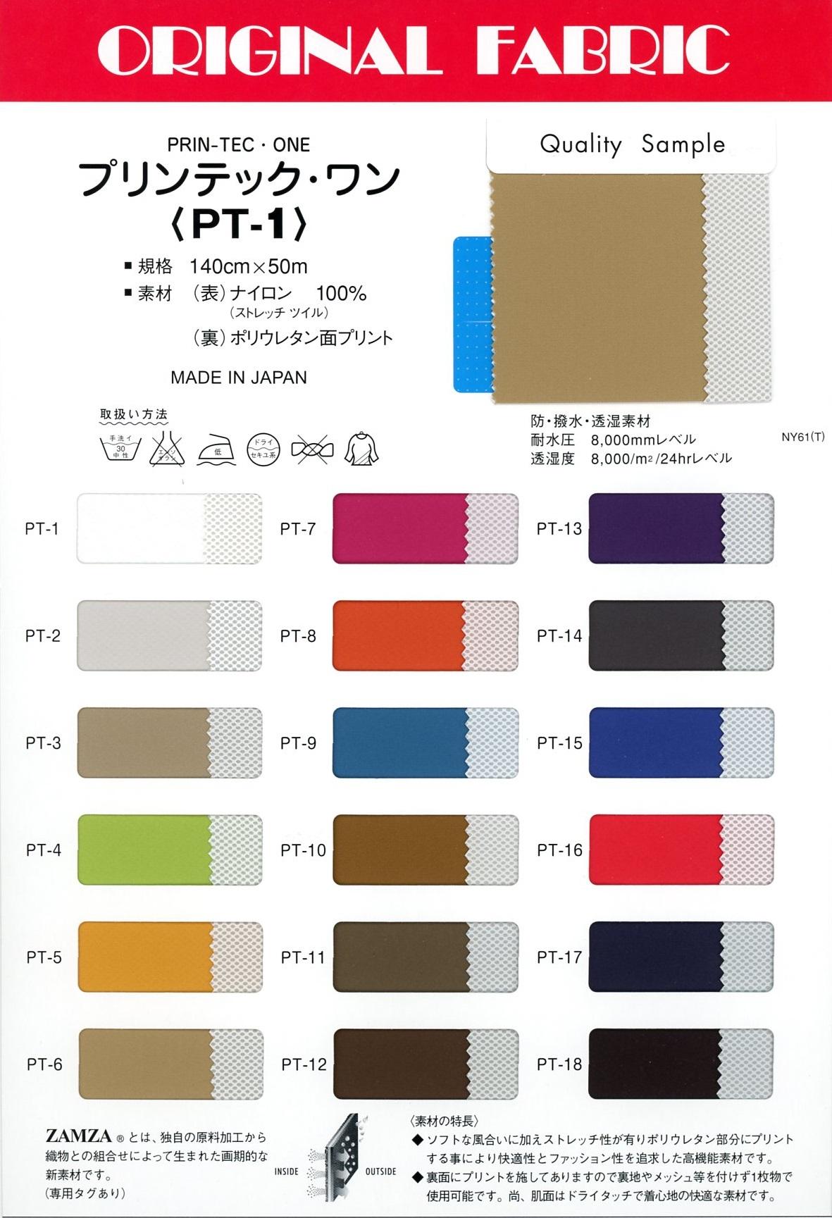 PT1 プリンテック・ワン[生地] Masuda(マスダ)/オークラ商事 - ApparelX アパレル資材卸通販