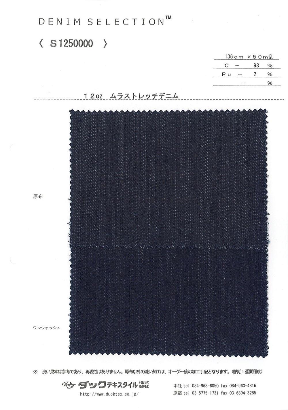 S1250 12オンスムラデニムストレッチ[生地] ダックテキスタイル/オークラ商事 - ApparelX アパレル資材卸通販