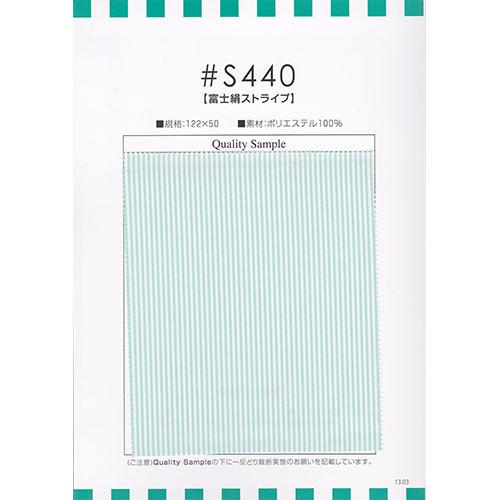 S440 ポリエステル ストライプ裏地 東レ/オークラ商事 - ApparelX アパレル資材卸通販