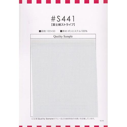 S441 ポリエステル ストライプ裏地 東レ/オークラ商事 - ApparelX アパレル資材卸通販