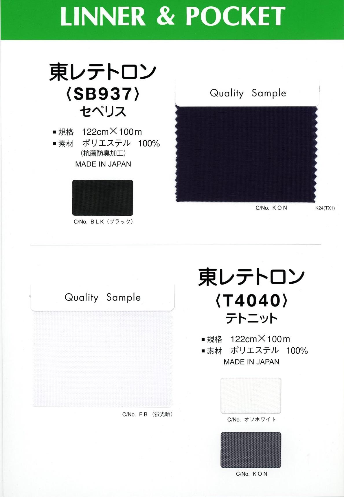 SB937 セベリス[生地] Masuda(マスダ)/オークラ商事 - ApparelX アパレル資材卸通販