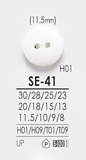 SE41 黒色&染色用ボタン アイリス/オークラ商事 - ApparelX アパレル資材卸通販