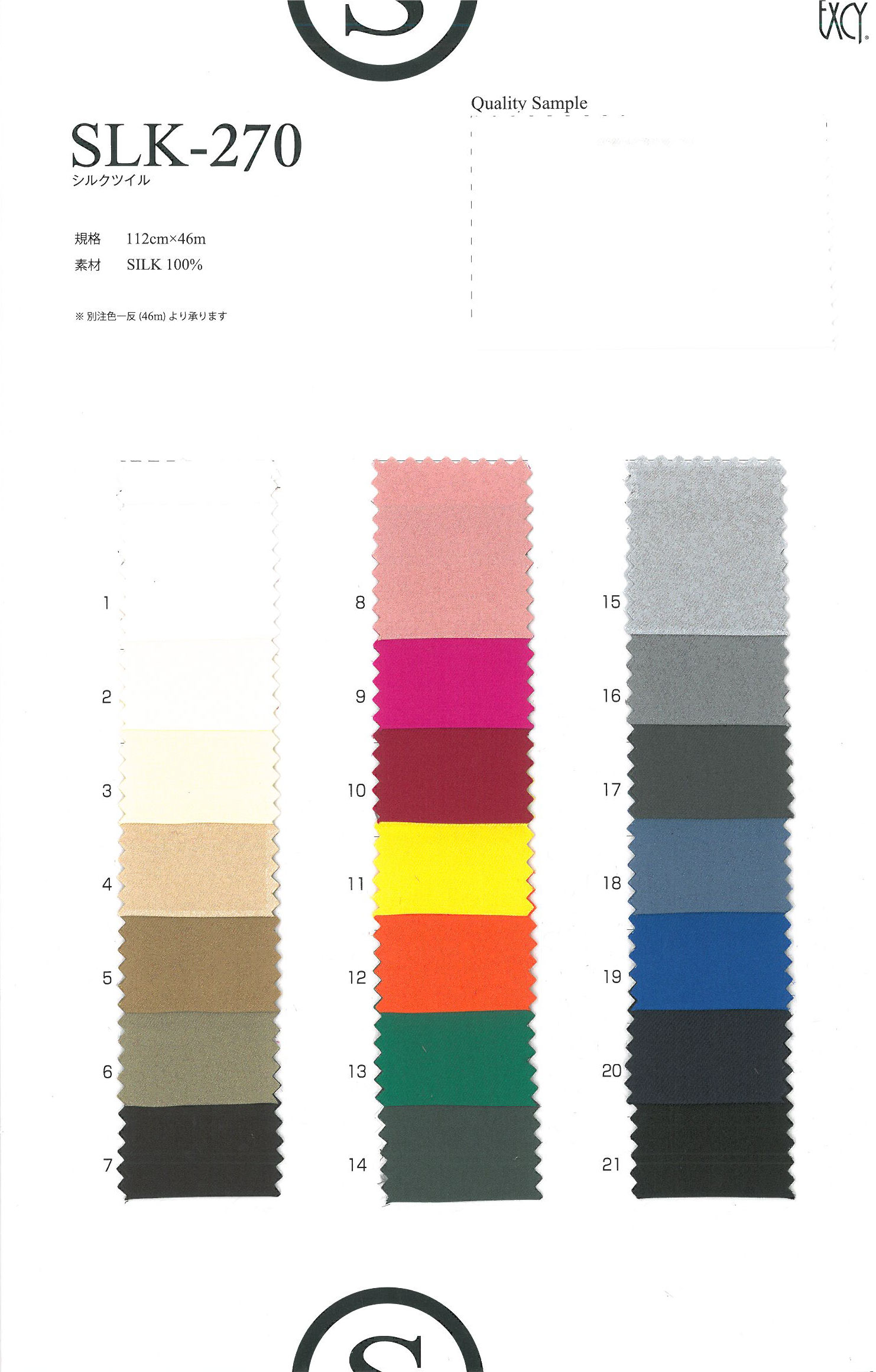 SLK270 本絹ツイル 16匁[生地] オークラ商事 - ApparelX アパレル資材卸通販