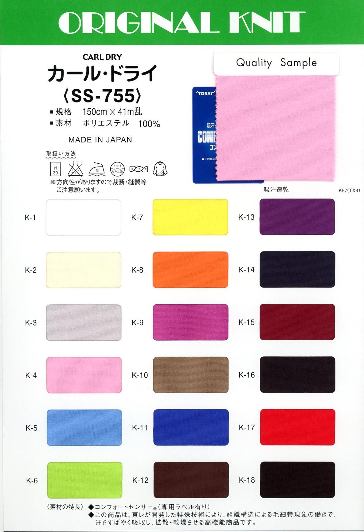 SS755 カール・ドライ[生地] Masuda(マスダ)/オークラ商事 - ApparelX アパレル資材卸通販