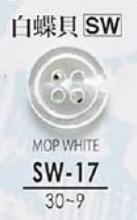 SW17 本貝ボタン-白蝶貝- アイリス/オークラ商事 - ApparelX アパレル資材卸通販