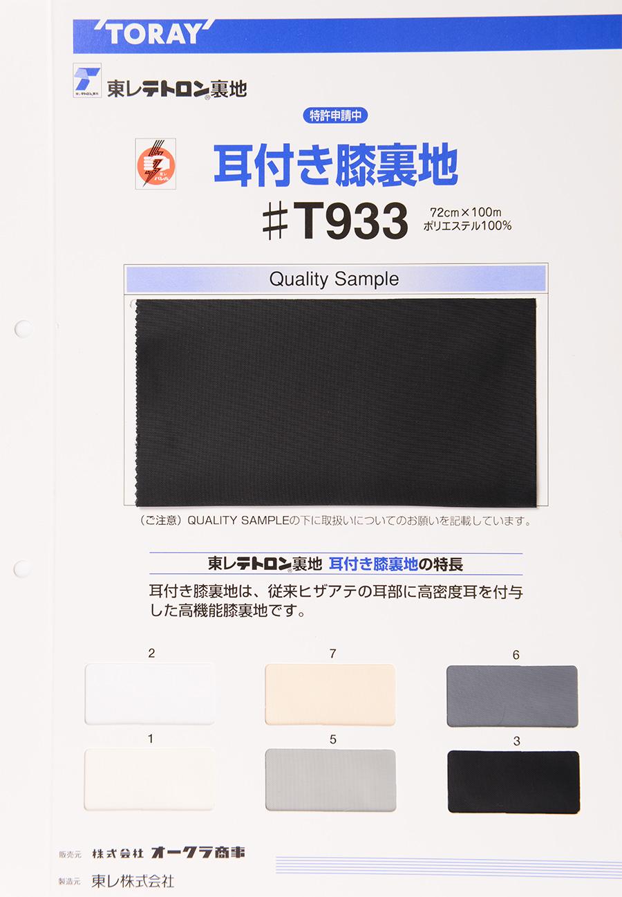 T933 ポリエステル膝裏[裏地] 東レ/オークラ商事 - ApparelX アパレル資材卸通販