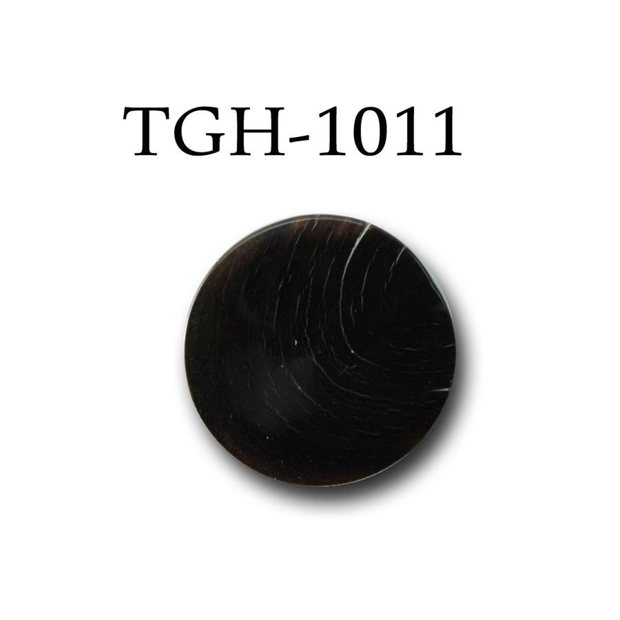 TGH1011 オリジナル 水牛平ボタン オークラ商事 - ApparelX アパレル資材卸通販