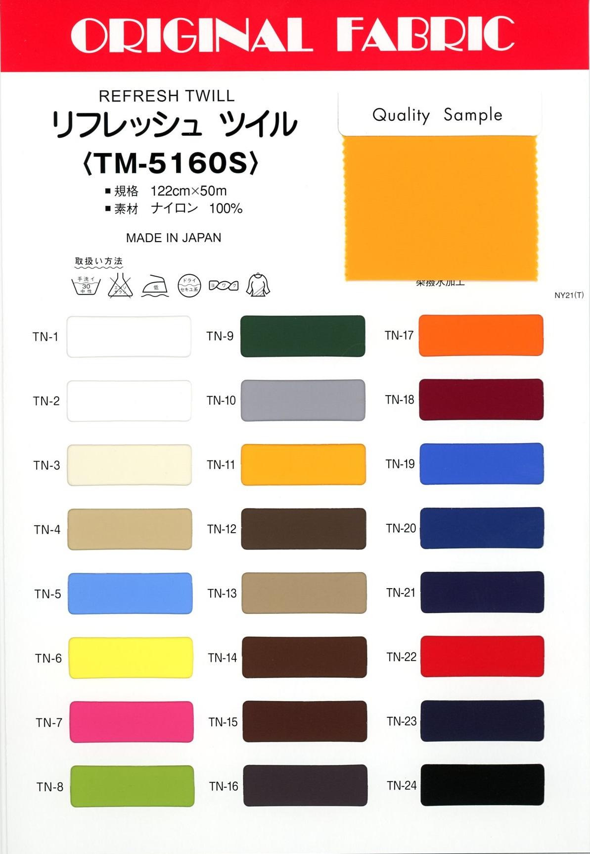 TM5160S リフレッシュ ツイル[生地] Masuda(マスダ)/オークラ商事 - ApparelX アパレル資材卸通販