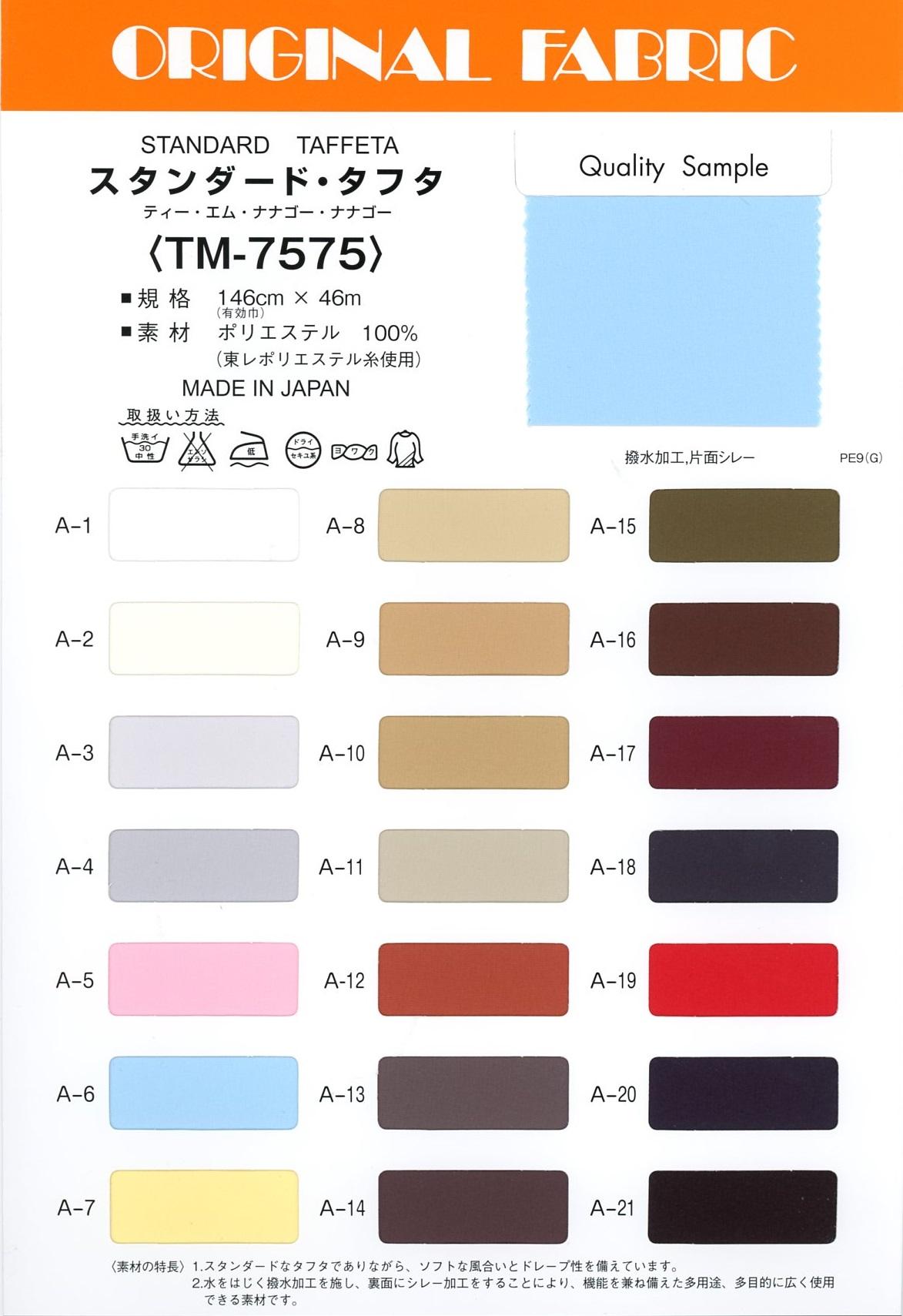 TM7575 スタンダード・タフタ[生地] Masuda(マスダ)/オークラ商事 - ApparelX アパレル資材卸通販