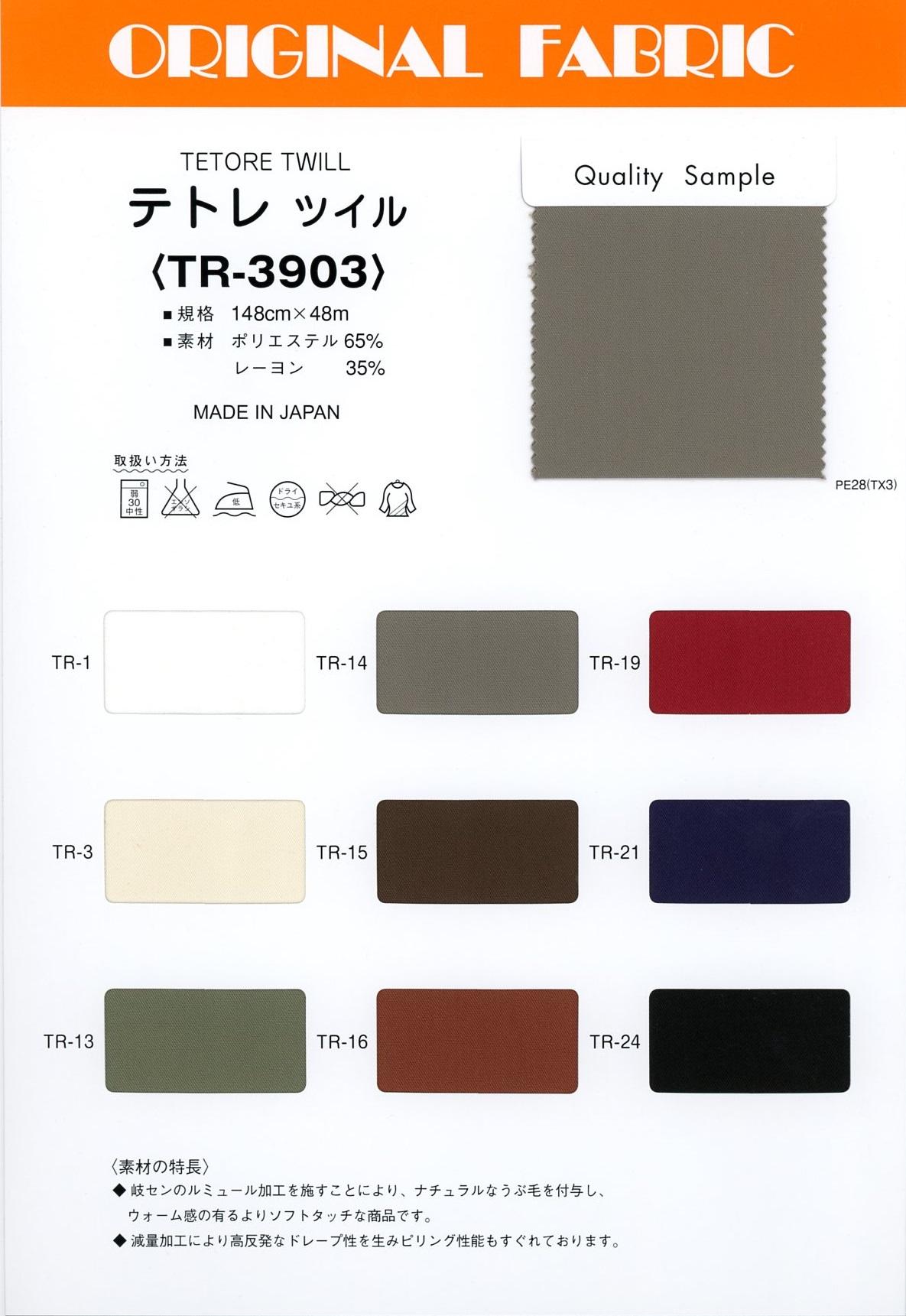 TR3903 テトレ ツイル[生地] Masuda(マスダ)/オークラ商事 - ApparelX アパレル資材卸通販