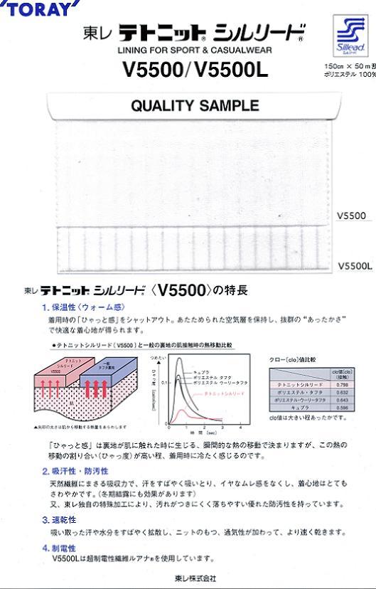 V5500 テトニット シルリード[裏地] 東レ/オークラ商事 - ApparelX アパレル資材卸通販