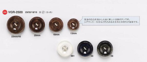 VGR2500 ジャケット・スーツ用貝調ボタン 「シンフォニーシリーズ」 アイリス/オークラ商事 - ApparelX アパレル資材卸通販