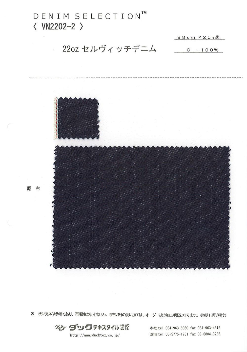 VN2202-2 22オンスセルビッチデニム[生地] ダックテキスタイル/オークラ商事 - ApparelX アパレル資材卸通販