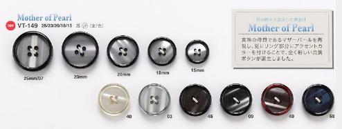 VT149 ジャケット・スーツ用貝調ボタン 「シンフォニーシリーズ」 アイリス/オークラ商事 - ApparelX アパレル資材卸通販