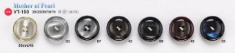 VT150 ジャケット・スーツ用貝調ボタン 「シンフォニーシリーズ」 アイリス/オークラ商事 - ApparelX アパレル資材卸通販
