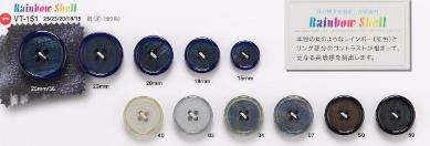VT151 ジャケット・スーツ用貝調ボタン 「シンフォニーシリーズ」 アイリス/オークラ商事 - ApparelX アパレル資材卸通販