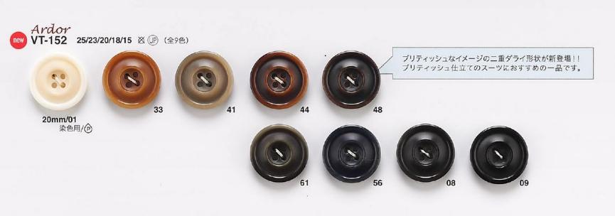 VT152 ジャケット・スーツ用ナット調ボタン 「アルドゥールシリーズ」 アイリス/オークラ商事 - ApparelX アパレル資材卸通販