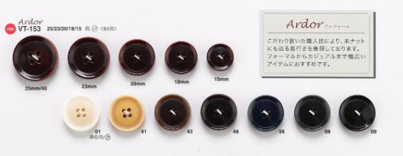 VT153 ジャケット・スーツ用ナット調ボタン 「アルドゥールシリーズ」 アイリス/オークラ商事 - ApparelX アパレル資材卸通販
