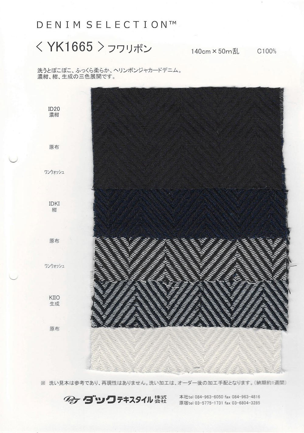 YK1665 フワリボン[生地] ダックテキスタイル/オークラ商事 - ApparelX アパレル資材卸通販