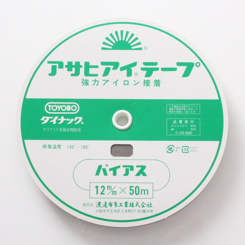 アサヒアイテープBI アサヒアイテープ 伸び止めテープ(バイアス)[伸止テープ] ヤマモト - ApparelX アパレル資材卸通販