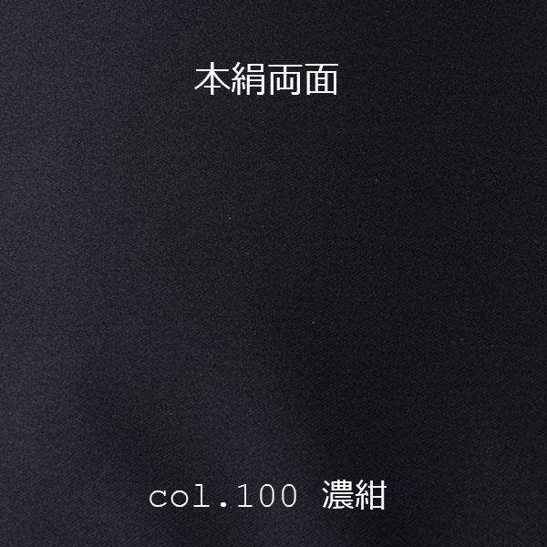 100 国産 本絹両面 正絹綾朱子 拝絹地[生地] ヤマモト(EXCY)/ヤマモト - ApparelX アパレル資材卸通販
