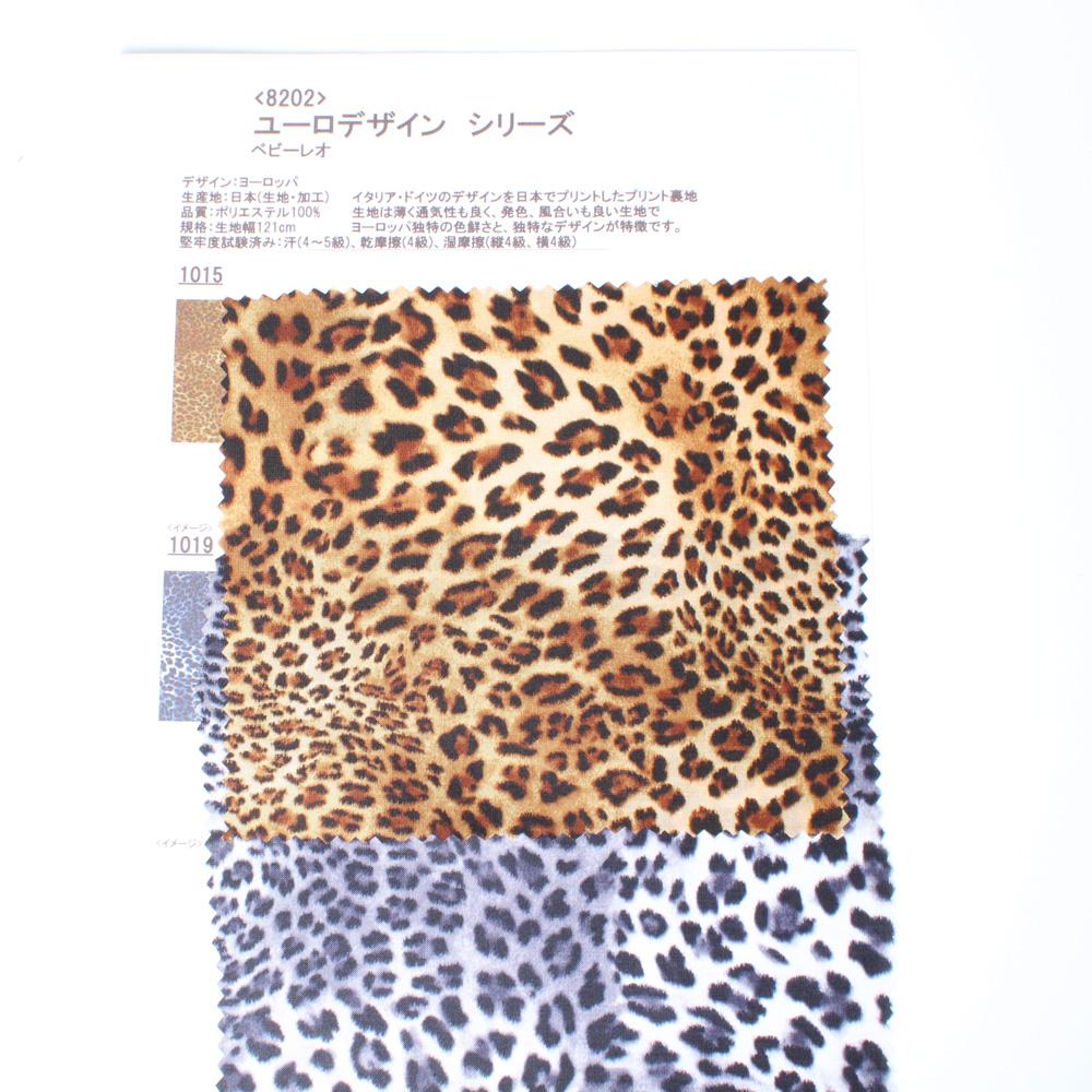 8202 ユーロデザイン シリーズ ベビーレオ[裏地] ヤマモト - ApparelX アパレル資材卸通販