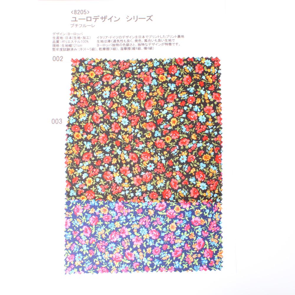 8205 ユーロデザイン シリーズ プチフルーレ[裏地] ヤマモト - ApparelX アパレル資材卸通販