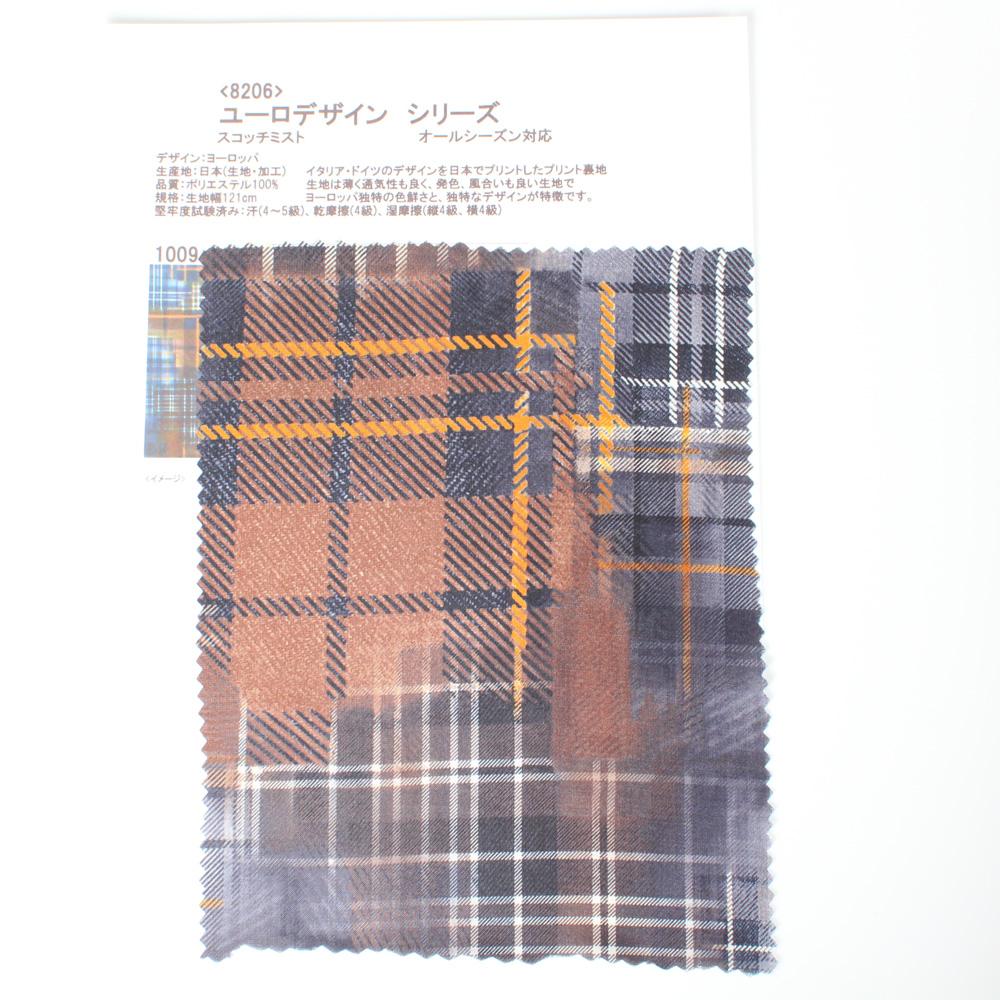 8206 ユーロデザイン シリーズ スコッチミスト[裏地] ヤマモト - ApparelX アパレル資材卸通販