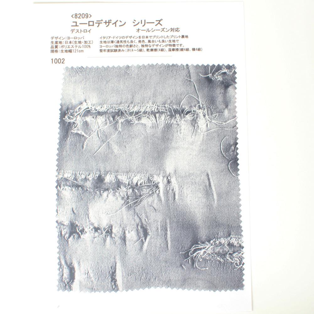 8209 ユーロデザイン シリーズ デストロイ[裏地] ヤマモト - ApparelX アパレル資材卸通販