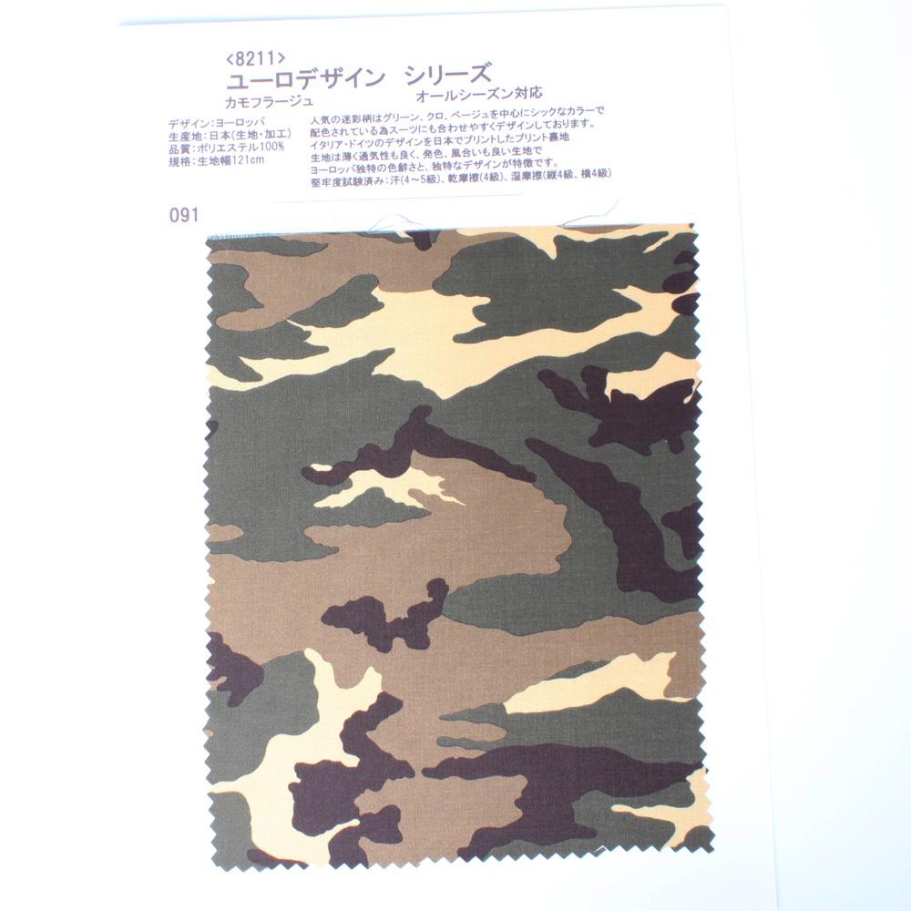 8211 ユーロデザイン シリーズ カモフラージュ[裏地] ヤマモト - ApparelX アパレル資材卸通販