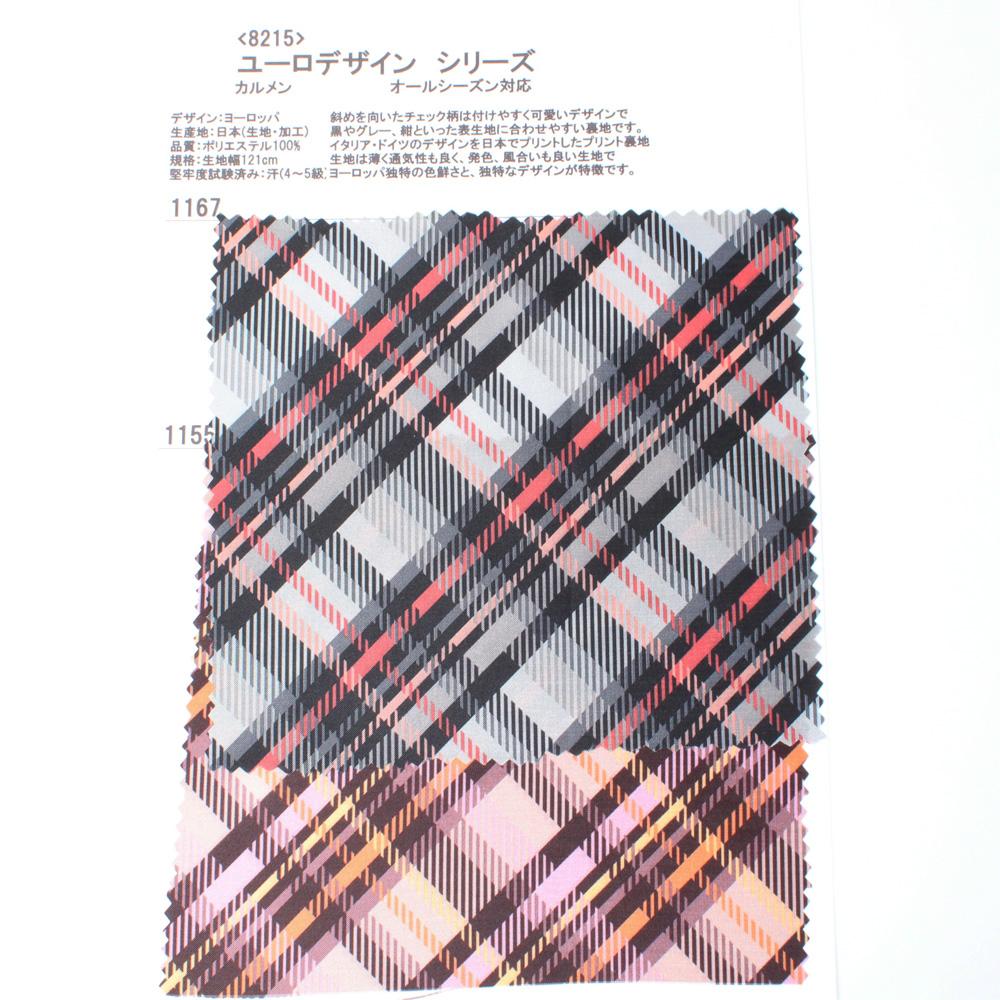 8215 ユーロデザイン シリーズ カルメン[裏地] ヤマモト - ApparelX アパレル資材卸通販
