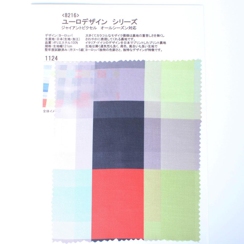 8216 ユーロデザイン シリーズ ジャイアントピクセル[裏地] ヤマモト - ApparelX アパレル資材卸通販
